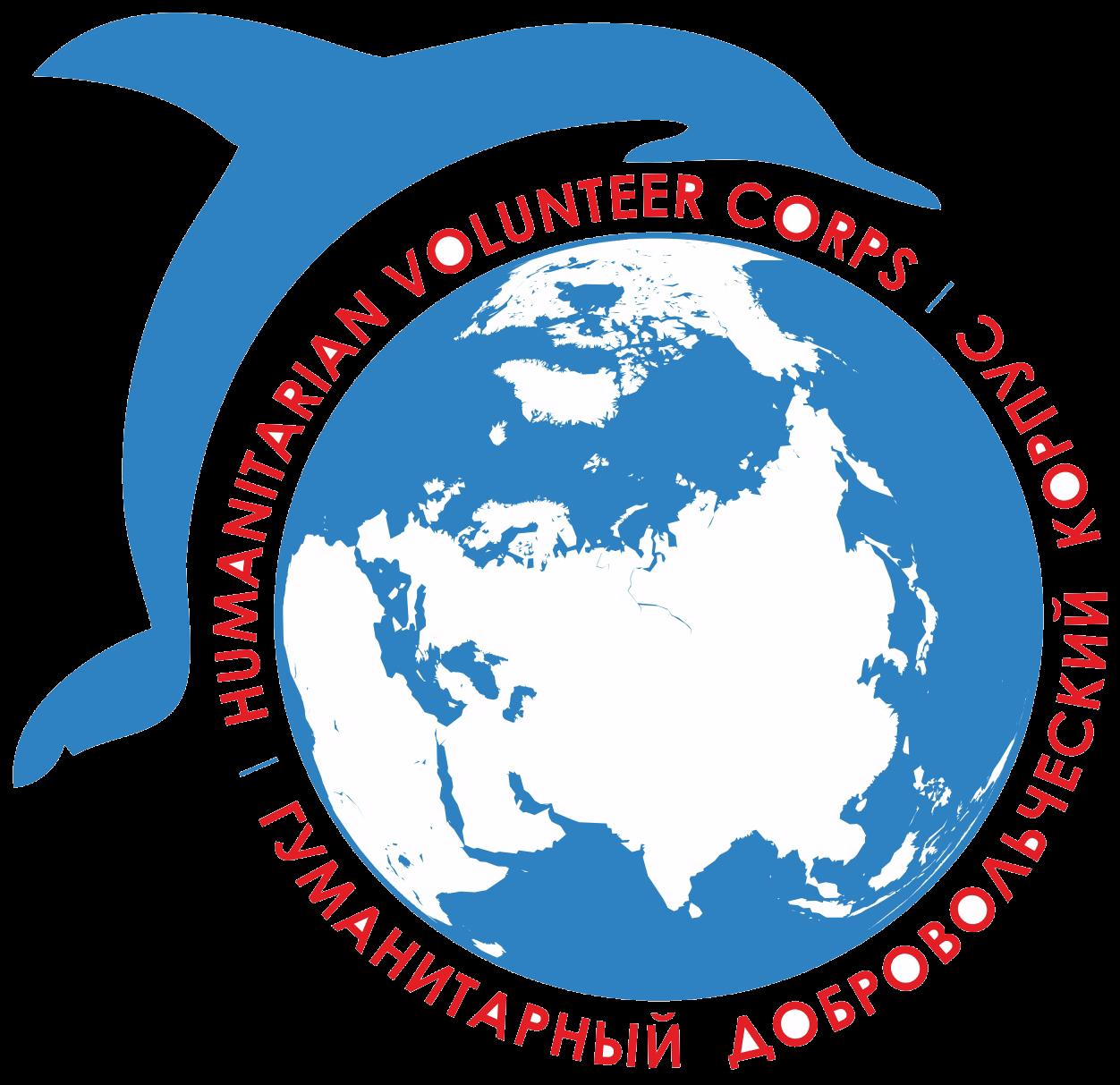 Гуманитарный добровольческий корпус